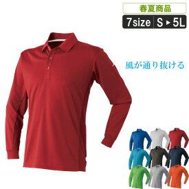 AT:400-15メッシュ入り長袖ポロシャツひんやり気持ち良い着心地!ムレにくい&消臭機能もついて送料無料!