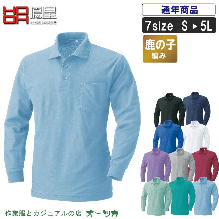 MK:202 シンプルデザインの鹿の子長袖ポロシャツ【吸汗性良い ポケ付 サラサラした着心地 清涼感ある】