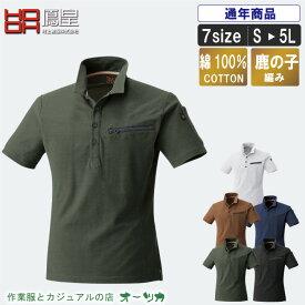 MK:274 綿100%鹿の子半袖ポロシャツ【脇消臭 肌に優しい 通気性良い ポケ付】