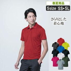 SM:0181 速乾ドライ半袖ポロシャツ【吸汗速乾 軽量 シンプル】