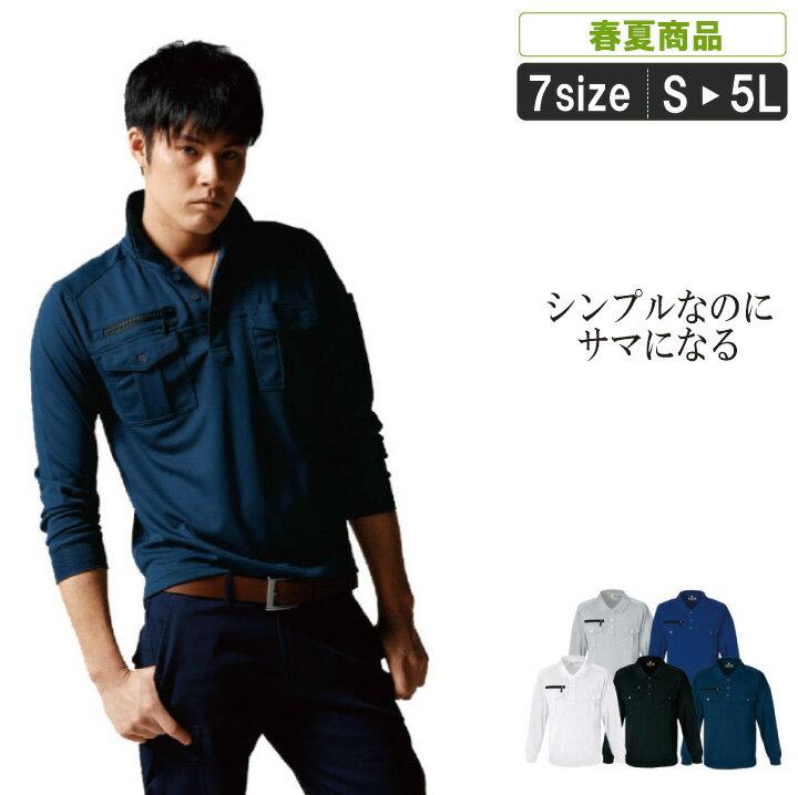 SM:7880ダブルポケット長袖ポロシャツ【SMT】2017年春夏新商品