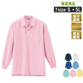 XE:6155 やさしいカラーの長袖ポロシャツ【吸汗速乾 ストレッチ リサイクル 作業服 ポロシャツ 長袖 作業着 長袖シャツ 】