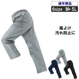 HR:RF-22 ヤッケパンツ防風 軽防寒 汚れにくいポケ付 作業服 作業着