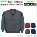 SM:1003 中綿セミキルトVヤッケ防風 軽防寒 汚れにくいポケ付 作業服 作業着