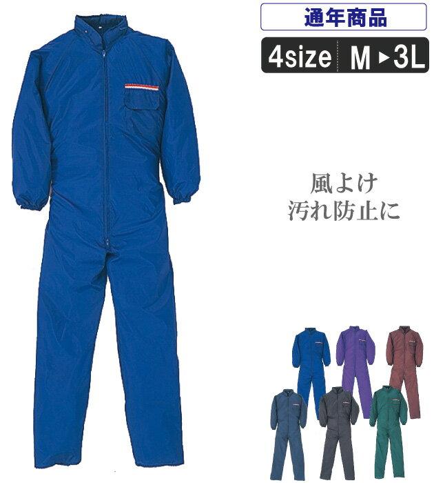 SM:770 ヤッケつなぎ 【SMT】【D】【T】お花見の風よけ・防寒対策に!【autumn_D1810】