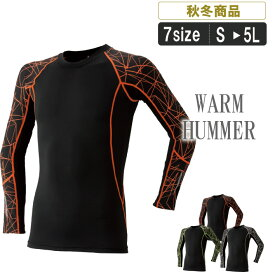 AT:845-15 HUMMER発熱クルーネックシャツ裏起毛で暖かい!1着は欲しい格好良いコンプレッションストレッチ作業服 作業着