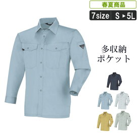 1493 春夏長袖シャツ 【作業服とカジュアルの店オーツカ】