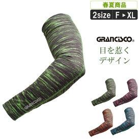 TK:GC-5063 ビビットカラーで明るく快適なアームカバー【オシャレ ストレッチ涼しい すぐ乾く 吸汗速乾 消臭テープ 接触冷感】