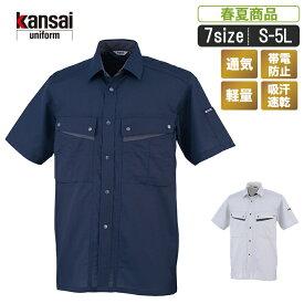 OK:40023 kansai uniform半袖シャツ作業服 作業着 シャツ ユニフォーム ストレッチ セットアップ ワークウェア