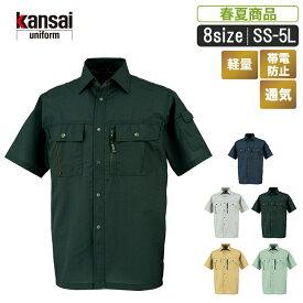 OK:40403 kansai uniform半袖シャツ作業服 作業着 ユニフォーム ストレッチ 通気 帯電防止 セットアップ ワークウェア