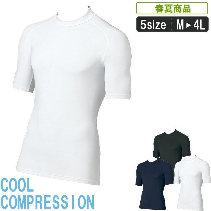KR:47079 涼しさを追求した半袖コンプレッション【暑さ対策 インナー 涼しい 吸汗速乾 空調服 インナー 消臭テープ 接触冷感】