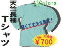 【作業服・作業着】S-106 天竺長袖 Tシャツポケット付【作業服とカジュアルの店 オーツカ】【SMT】