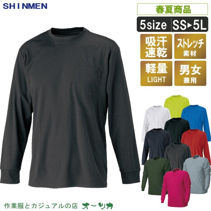SM:0182 速乾ドライ長袖Tシャツ【吸汗速乾 軽量 シンプル】