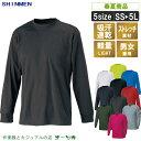 SM:0182 速乾ドライ長袖Tシャツ【 作業着 長袖シャツ 吸汗速乾 軽量 シンプル 】
