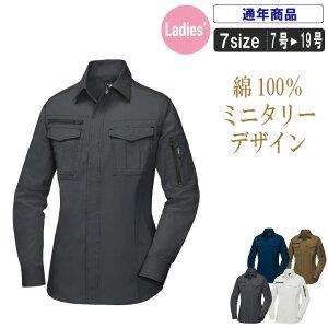 XE:2015 レディース綿100%長袖シャツ2017年秋冬新作作業着 作業服 レディース シャツ ワークシャツ