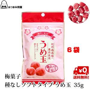 送料無料 梅菓子 種なし梅干し うめぼし 梅玉 うめ玉 35g x 6袋 常温保存 チャック袋
