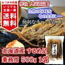 【送料無料】北海道産するめ足 業務用500g チャック袋入×1袋