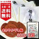 干し梅 種なし干し梅 まろやか干し梅 300g × 1袋