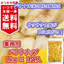 バナナチップス バナナチップ 送料無料 業務用 1kg x 1袋 チャック袋入り