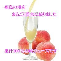 桃の恵みイメージ1