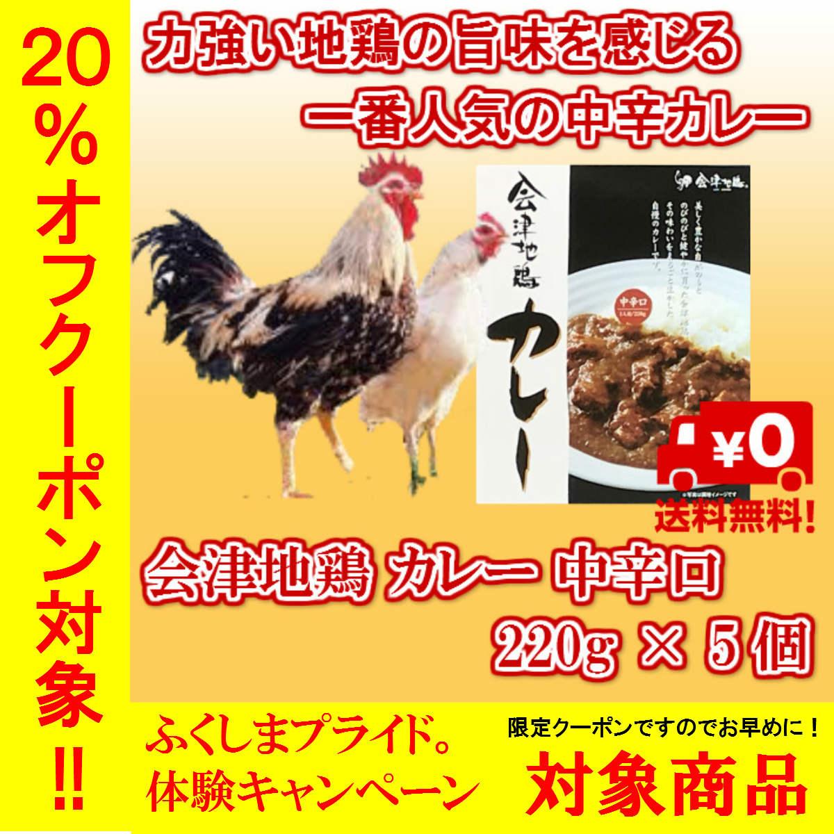 会津地鶏 中辛 カレー レトルト 詰合せ 会津地鶏ネット 送料無料 220g x 5個 ふくしまプライド