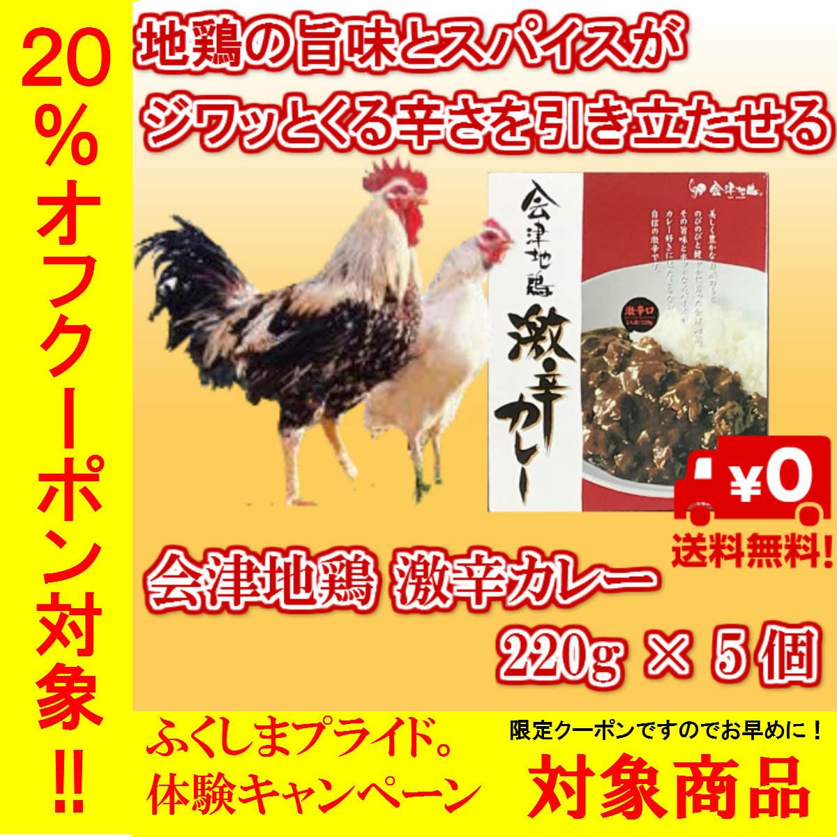 会津地鶏 激辛 カレー レトルト 詰合せ 会津地鶏ネット 送料無料 220g x 5個 ふくしまプライド