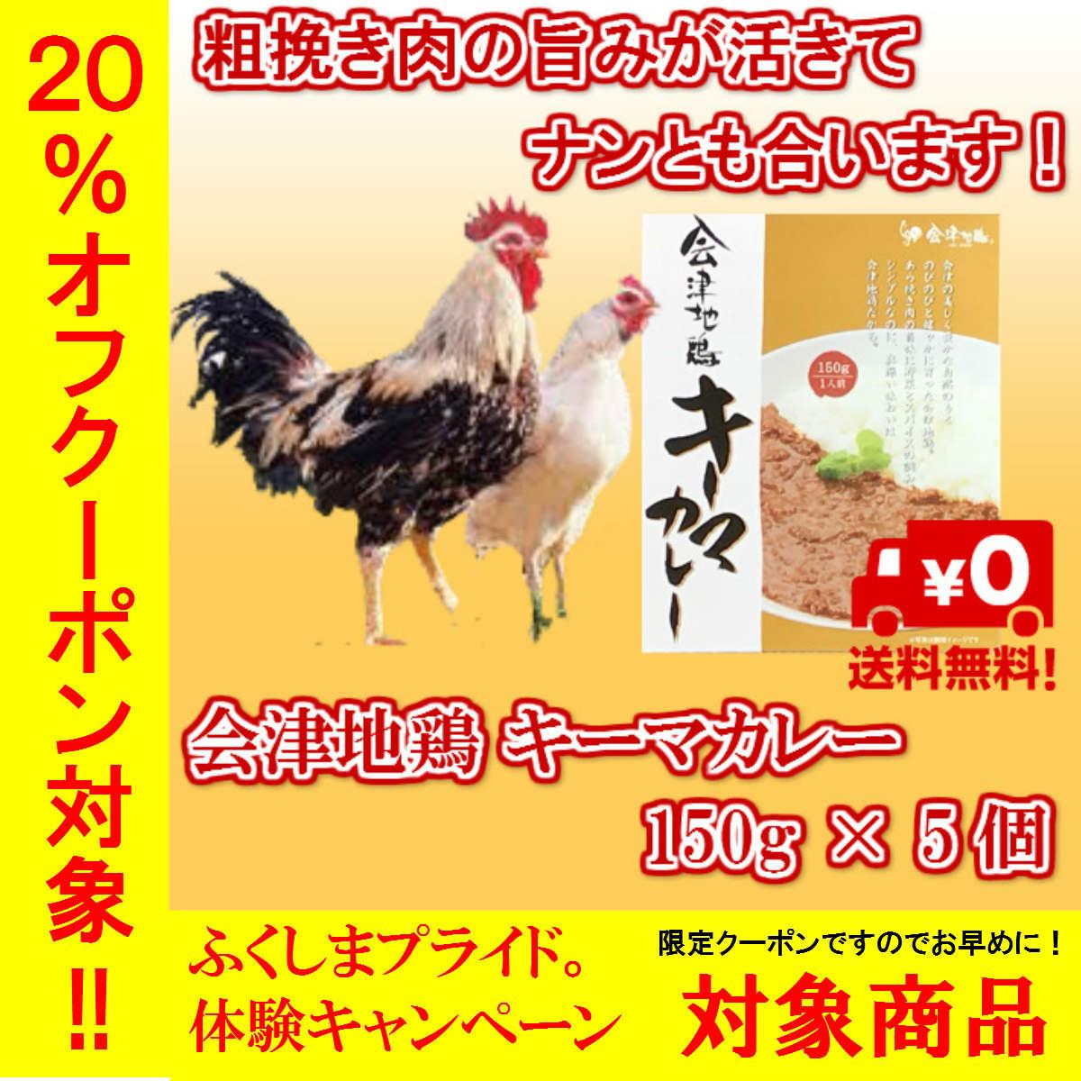 会津地鶏 キーマカレー カレー レトルト 詰合せ 会津地鶏ネット 送料無料 150g x 5個 ふくしまプライド