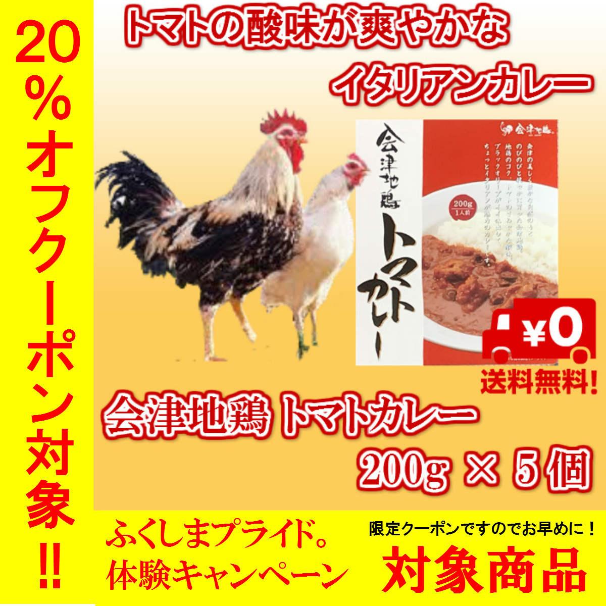 会津地鶏 トマトカレー カレー レトルト 詰合せ 会津地鶏ネット 送料無料 200g x 5個 ふくしまプライド