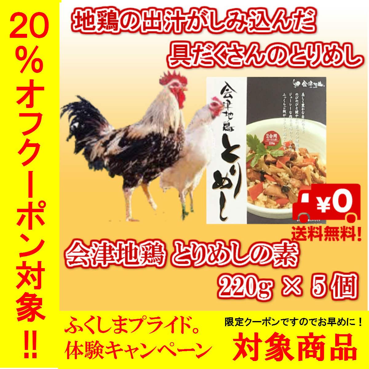 会津地鶏 鶏めしの素 とりめし レトルト 詰合せ 会津地鶏ネット 送料無料 220g x 5個 ふくしまプライド