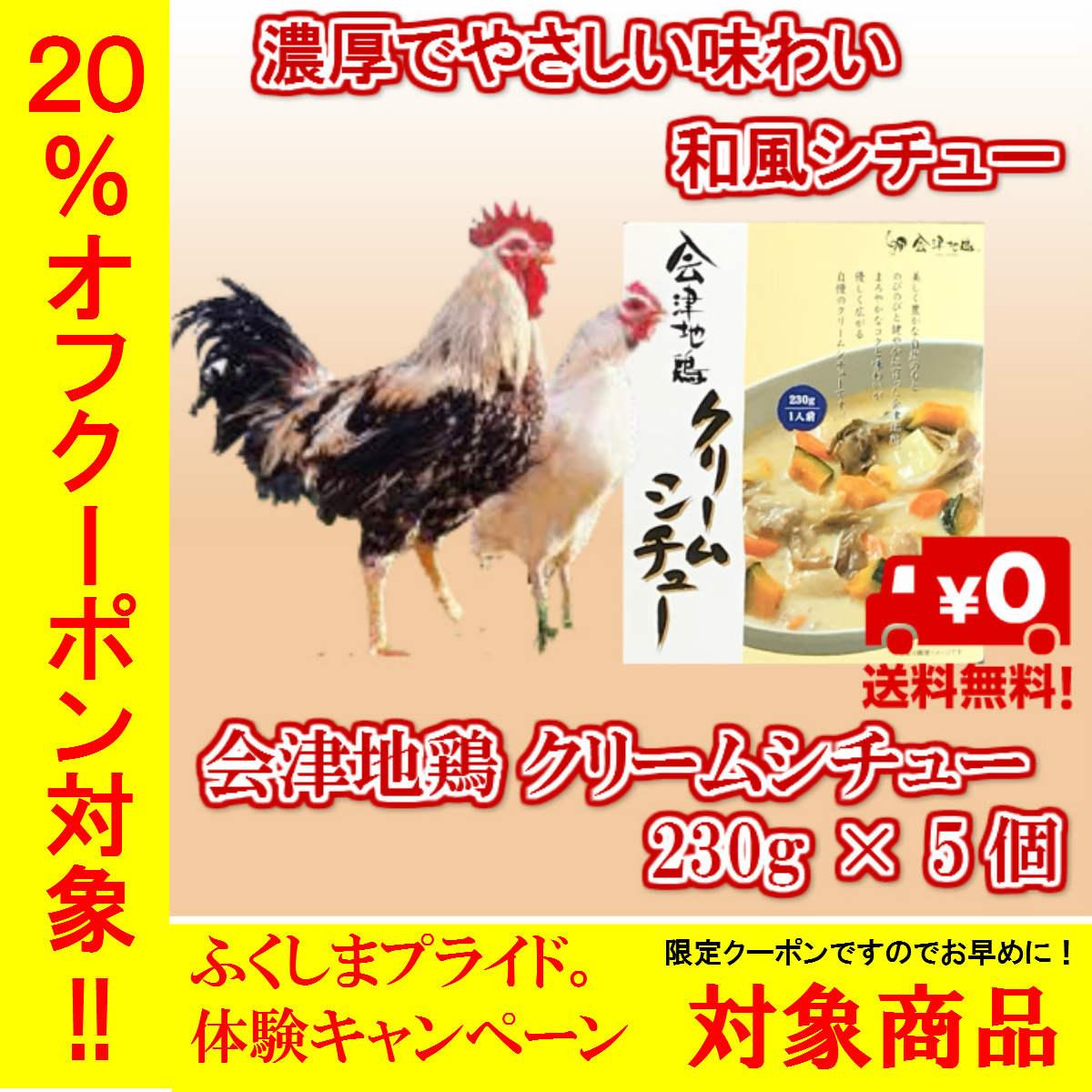 会津地鶏 クリームシチュー レトルト ルー 詰合せ 会津地鶏ネット 送料無料 230g x 5個 ふくしまプライド