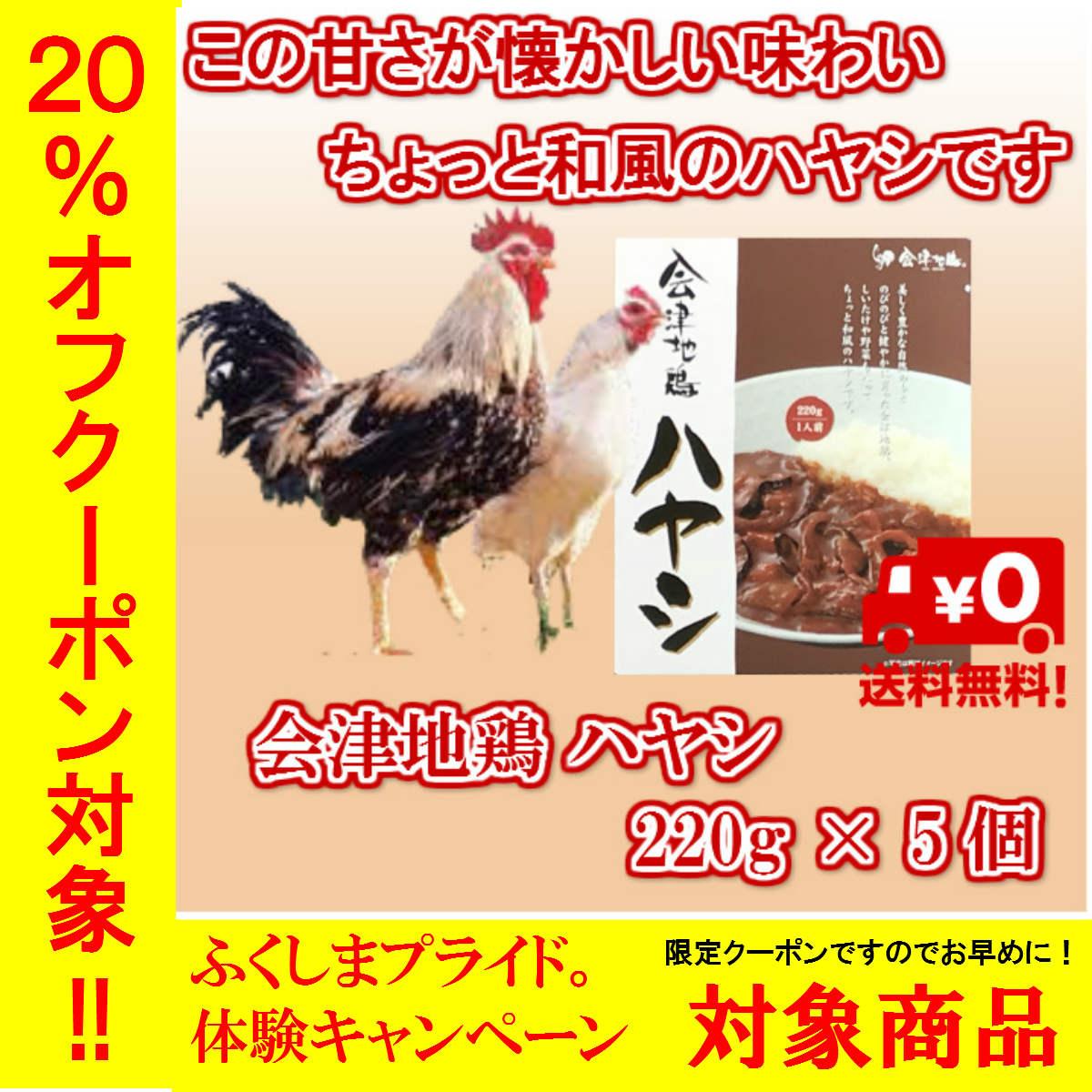 会津地鶏 ハヤシ ハヤシライス レトルト ルー 詰合せ 会津地鶏ネット 送料無料 220g x 5個 ふくしまプライド