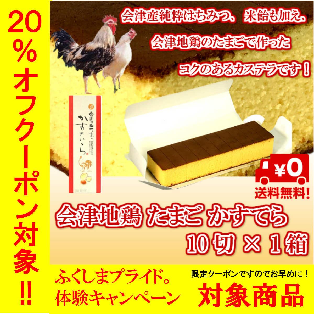 会津地鶏 カステラ かすてら 会津地鶏ネット 送料無料 10切 x 1箱 ふくしまプライド