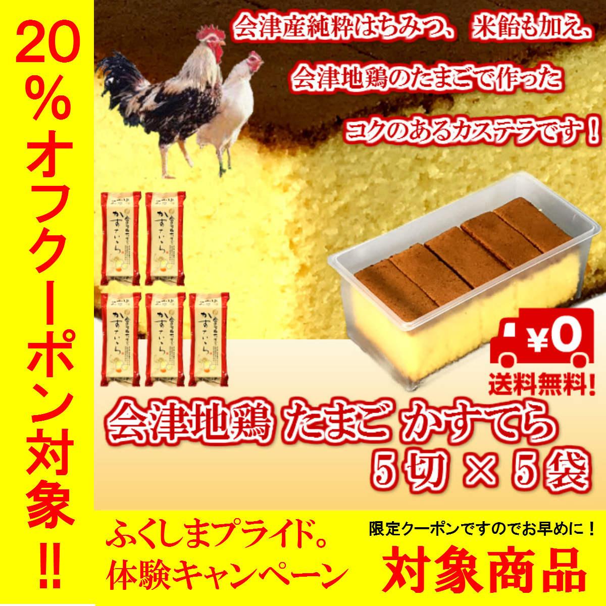 会津地鶏 カステラ かすてら 会津地鶏ネット 送料無料 5切 x 5袋 ふくしまプライド