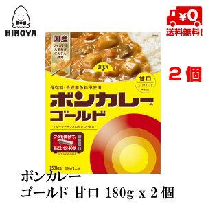 送料無料 大塚食品 ボンカレーゴールド 甘口 180g x 2個 レトルトカレー カレーレトルト