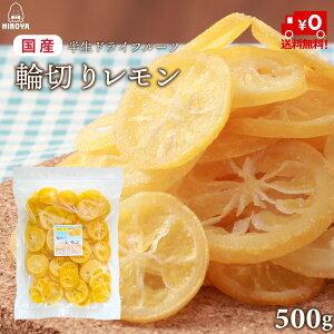 送料無料 ドライフルーツ 国産 レモン ドライフルーツレモン 輪切り レモン 500g x 1袋 常温保存 南信州菓子工房原料使用 チャック袋入り