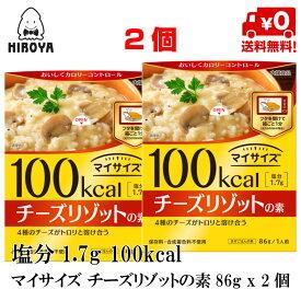 送料無料 レトルトリゾット 食品 レトルト洋風総菜 マイサイズ チーズリゾットの素 86g x 2個
