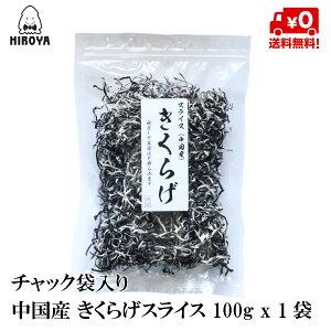 送料無料 きくらげ 乾燥 キノコ キクラゲ 中国産 きくらげスライス 100g x 1袋 チャック袋入り