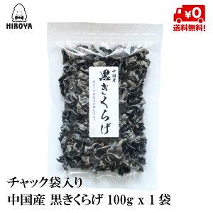送料無料 きくらげ 乾燥 キノコ キクラゲ 中国産 黒きくらげ 100g x 1袋 チャック袋入り