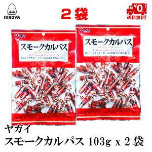 送料無料 サラミ ヤガイ カルパス スモークカルパス おやつ おつまみ 珍味 駄菓子珍味 103g x 2袋 常温保存