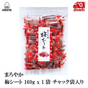 送料無料 梅菓子 うめぼし 個包装 まろやか梅シート 160g x 1袋 チャック袋入り
