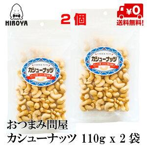 送料無料 ナッツ カシューナッツ 塩味 カシューナッツ 110g x 2袋