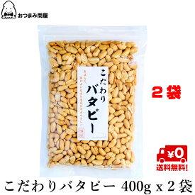 送料無料 ナッツ ピーナッツ こだわり バタピー バターピーナッツ 400g x 2袋 常温保存 チャック袋入り