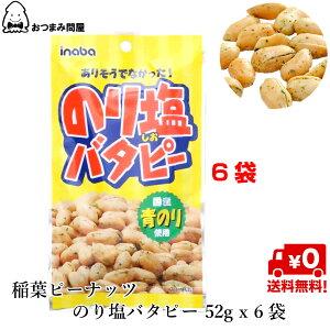 送料無料 稲葉ピーナツ のり塩バタピー 52g x 6袋 常温保存 おつまみ 珍味