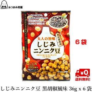 送料無料 豆菓子 落花生 大人の旨味しじみ ニンニク豆 36g x 6袋 キャッシュレス還元