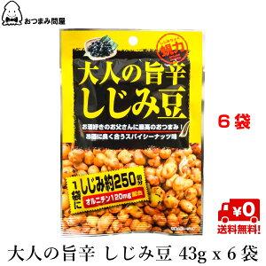 送料無料 豆菓子 落花生 大人の旨辛しじみ豆 43g x 6袋 常温保存 キャッシュレス還元