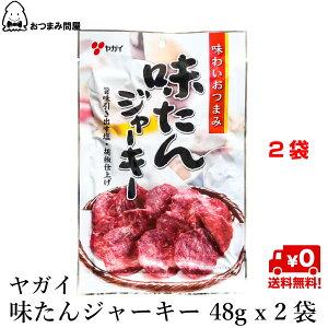 送料無料 ジャーキー 燻製 味たんジャーキー 牛タン 48g x 2袋 常温保存 キャッシュレス還元
