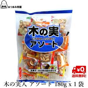 送料無料 ナッツ ピーナッツ 落花生 木の実入りアソート 塩味 180g x 1袋 常温保存 個包装