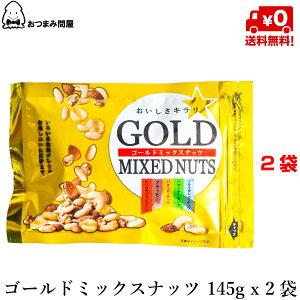送料無料 ナッツ ミックスナッツ 塩味 ゴールドミックスナッツ 145g x 2袋 常温保存 キャッシュレス還元 チャック袋入