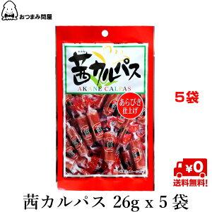 送料無料 サラミ ドライソーセージ 茜カルパス おやつ おつまみ 珍味 駄菓子珍味 26g x 5袋 常温保存