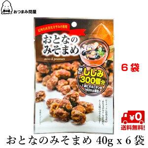 送料無料 ナッツ ピーナッツ おとなのみそまめ みそピーナッツ 40g x 6袋 常温保存